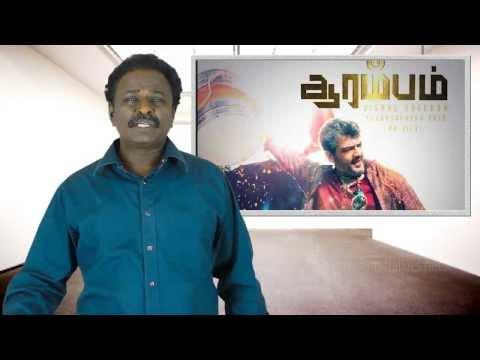 Xxx Mp4 Aarrambam Review Ajith Nayantara Arya Tapsee TamilTalkies 3gp Sex