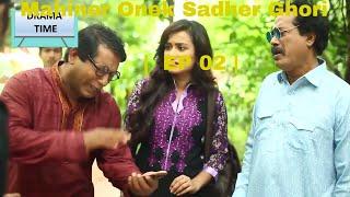 Mahiner Onek Sadher Ghori | EP 02 | Eid Ul Azha Natok | Mosharraf Korim | Tisha | Nadia |