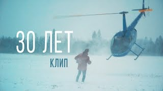 ЛАРИН — 30 ЛЕТ (клип)