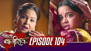Peshwa Bajirao |  Episode 104 |  Kumud PROVOKES Kashi to INSULT Baji and his family | 15 June