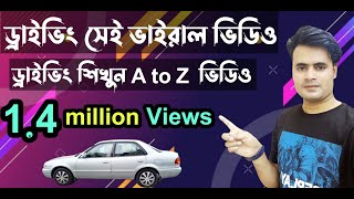 How to car driving part (1)