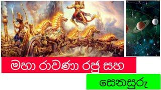 මහා රාවණා රජු සහ සෙනසුරු/wishmalokaya/pudumalokaya/nodutulokaya/new/sinhala/wasthi/Ratta/derana/joke