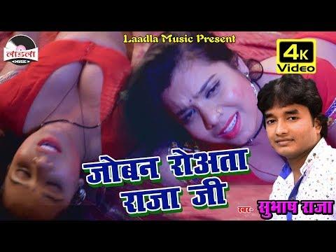 जोबना चीला चीला के -Jobna chilla ke - Rang Ke Dali|| Subhash Raja || Bhojpuri Hot Holi  2017 New