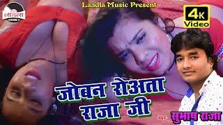 जोबना रोवता राजा जी  ||  Rang Ke Dali|| Subhash Raja || Bhojpuri Superhit Holi Video New