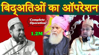 बिद्अतियों का आॅपरेशन By-Moulana Jarjees Ansari Part-2. Venue- Palsa Tola, Chandni Ghat, Katihar