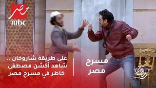 مسرح مصر - على طريقة شاروخان .. شاهد أكشن مصطفى خاطر في مسرح مصر