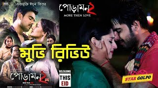 মুভি রিভিউ : পোড়ামন ২। Poramon 2 Movie Review | Siam Ahmed | Puja Chery | Star Golpo