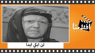 الفيلم العربي - لن ابكي ابدا - بطولة فاتن حمامة وعماد حمدى ونجمة ابراهيم