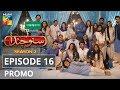 OPPO Presents Suno Chanda Season 2 Episode #16 Promo HUM TV Drama