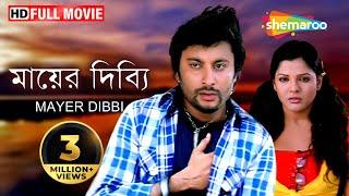 Mayer Dibbi (HD) - Superhit Bengali Movie | Aviraaj | Pamela | Rajatavu Dutta | Anjan Ganguly