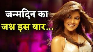 Priyanka Chopra इस बार भारत में नहीं करेगी Birthday Celebrate, ये रही वजह