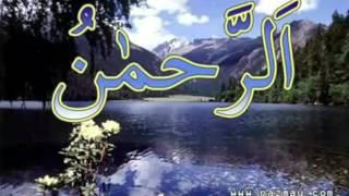 الزين محمد احمد.  سورة الرحمن