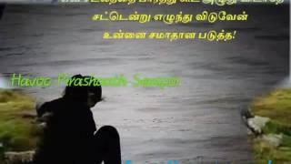 Thamil kathal kavithai song