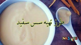 آموزش آشپزی - White Sauce - سس سفید