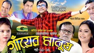 Gayer Manush | Drama | Episode 11 - 15 | Fazlur Rahman Babu | Shoshi | A Kh M Hasan | Humaira Himu