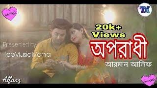 Oporadhi | O Maya Re Maya | Ankur Mahamud Feat Arman Alif | Bangla New Song 2018 | Official Video