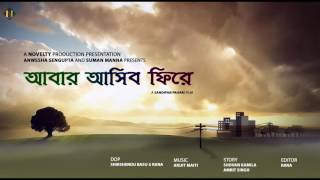 Abar Ashibo Fire |2017 Trailer|