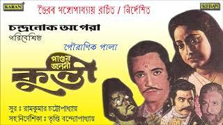 পৌরাণিক যাত্রাপালা - পাণ্ডব জননী কুন্তী   Bhairab Gangopadhyay   Shekhar Ganguly   Barnali Banerjee