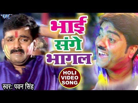 Xxx Mp4 Pawan Singh 2018 सुपरहिट होली VIDEO SONG Bhai Sange Bhagal Holi Hindustan Bhojpuri Holi Song 3gp Sex