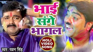 Pawan Singh (2018) सुपरहिट होली VIDEO SONG - Bhai Sange Bhagal - Holi Hindustan - Bhojpuri Holi Song