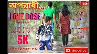 oporadhi ... Ankur Mahamud Feat Arman Alif | Bangla New Song 2018 | Official Video