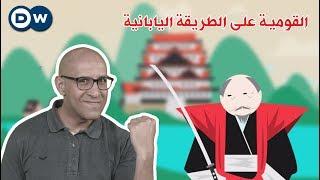 الدولة القومية وسر صعود اليابان - الحلقة 34 من Crash Course بالعربي
