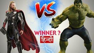 Thor VS Hulk - Thor Ragnarok Hindi | Who will WIN ?