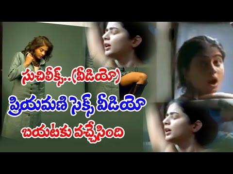 Suchi Leaks  Priyamani Sex Video    Viral Video    నెట్ లో ప్రియమణి సెక్స్ వీడియో హల చల్