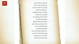 حئیران خانم و شعر احساسی ترکی در آزربایجان - اینک آزربایجان برنامه سی و هشتم