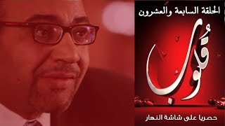 Episode 27 - Qoloub Series / الحلقة السابعة والعشرون - مسلسل قلوب