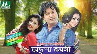 Bangla New Natok: Odrishsho Romoni | Joya Ahsan, Mahfuz Ahmed, Sarika |