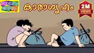 Bobanum Moliyum Comedy - Karagruham
