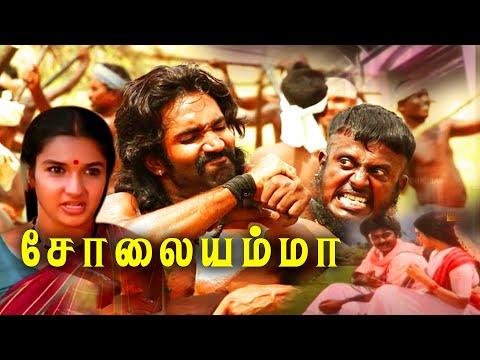 Latest Tamil Hit Movies\_Tamil Blockbuster Movie||Super Hit Movies|Online Movies{சோலையம்மா}|