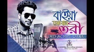 Baiya Sonar Tori || বাইয়া সোনার তরী || By Md Sohel Rana|| Official Music Video 2018।।