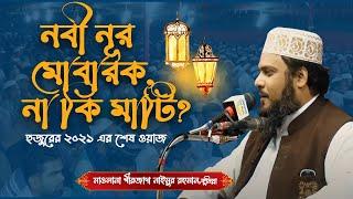 Maulana Naimur Rahman Saheb Kumillah New BanglaWazনবীজির জীবনী নিয়ে সেরা আলোচনা একবার হলে ও দেখুন