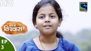 Mann Mein Vishwaas Hai - मन में विश्वास है - Episode 3 - 21st March, 2016