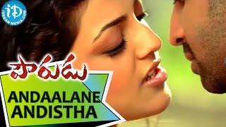 Pourudu Songs - Andaalane Andistha Video Song - Sumanth, Kajal Aggarwal | Mani Sharma