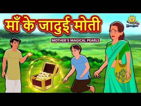 Xxx Mp4 माँ के जादुई मोती Hindi Kahaniya For Kids Stories For Kids Moral Stories Koo Koo TV Hindi 3gp Sex