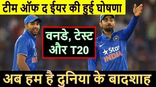 ODI, Test and T20 Team of Year announced, indian player virat Kohli and rohit sharma become captain