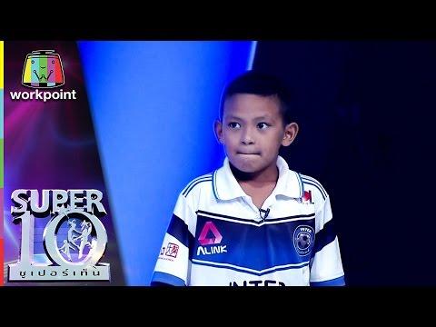 Messi MUST SEE !! Thai Wonder Kid น้องพี Super 10 เตะบอลชนคานอย่างแม่น  ซูเปอร์เท็น