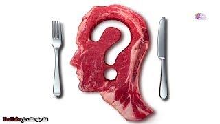 ماذا يحدث لجسدك عندما تتوقف عن أكل اللحوم ؟! | كن نباتياً وإلا ينتهى العالم !!