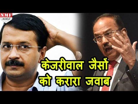 Ajit Doval की Kejriwal और Rahul Gandhi को करारा जवाब