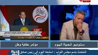 الحياة اليوم - المتحدث بإسم البرلمان : رهان الرئيس السيسي على صبر المصريين كان فى محله تماماً