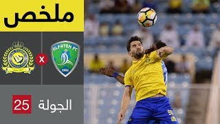 ملخص مباراة الفتح والنصر  في الجولة 25 من الدوري السعودي للمحترفين