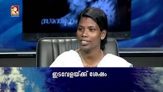 Kathayallithu Jeevitham   Suja & Sharath case   Episode 01   19th Sep 2017