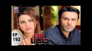 Haal-e-Dil Ep 192 uploaded on 1 month(s) ago 252 views