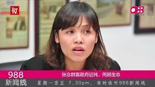 《988新闻线》:如何分辨真假奶粉