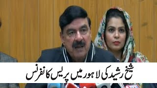 Railway Minister Sheikh Rasheed press conference In Lahore   8 December 2018