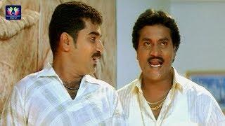 Rajiv Kanakala And Sunil Ultimate Comedy Scene    Latest Telugu Comedy Scenes    TFC Comedy