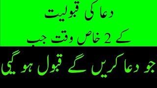 Dua Ki Qabooliyat Ke Waqt